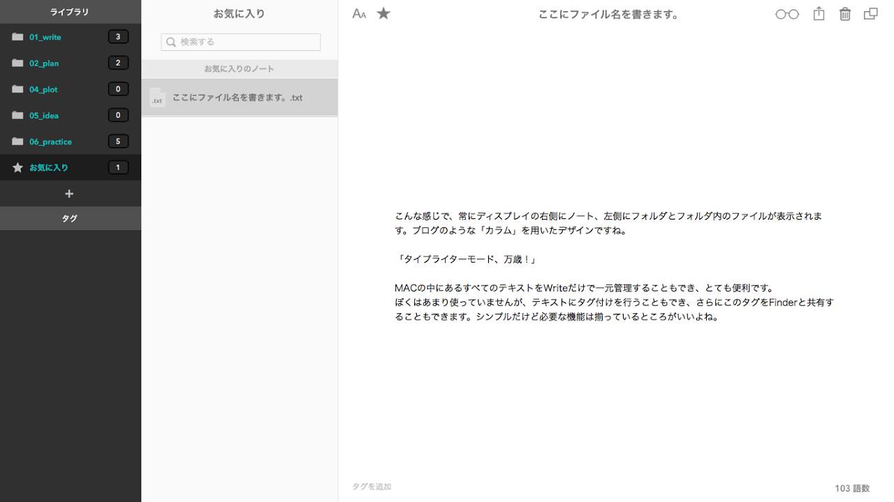 Macアプリ-Write-スクリーンショット-2