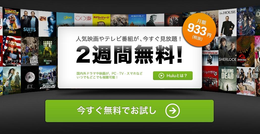 huluの公式ホームページのスクリーンショットです