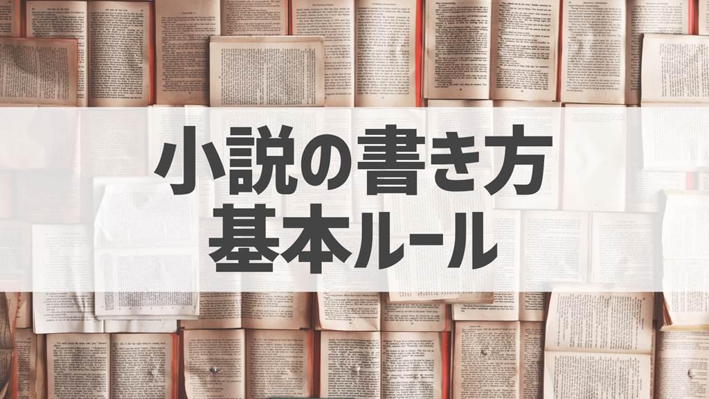 書き方 小説 二次創作字書きがなんかすごい小説を書くための4Step|長谷川ミオ|note
